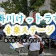 ♪明日は掛川ケットラ市ライブ 10月〜