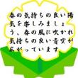 春/うらら~