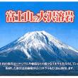 富士山の大沢溶岩
