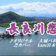 ♬・長良川悲恋 /大城バネサ// kazu宮本
