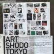 ART SHODO TOKYO