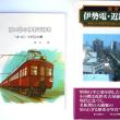 幻の参宮電車・伊勢の市街地に残る「伊勢電の軌道跡」を辿って …。