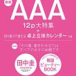 with 2018年9月号 予約情報 表紙:AAA 付録あり