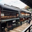旅するように暮らしたい  金沢の風景
