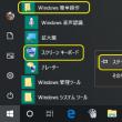 おやぢチップス (129):スクリーン・キーボードは常備薬