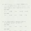 2019年度採用岐阜県教員採用試験問題高等学校種数学教科専門