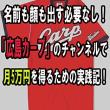 カープBOY著書大絶賛発売中!名前も顔も出す必要なし!「広島カープ」のチャンネルで月5万円を得るための実践記!