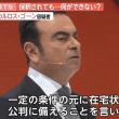 ゴーン容疑者 保釈成るか?!