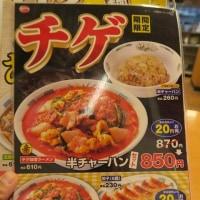 日高屋@西武新宿前北店 「チゲ味噌ラーメン」