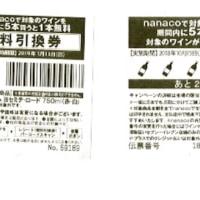 呑助注目! セブンイレブンの新キャンペーン ワイン5本買うと1本プレゼント!!