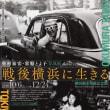 「戦後横浜に生きる」―奥村泰宏・常盤とよ子写真展を横浜都市発展記念館にて―