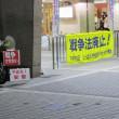 3月議会議案説明会 /19の日総がかり行動 / 綾瀬の真摯な反戦への取り組み