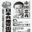 明日17日(火)午後6時から 柏駅東口で日本共産党街頭演説会