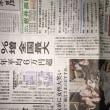 日本共産党北越地区党会議。後期高齢者医療保険料値上げ。国保税も。