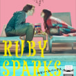A:ルビー・スパークス(Ruby Sparks)