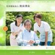 護施設の施設長【園長】になるためには、資格。社会福祉法人 南会津会 特別養護老人ホーム田島ホームは