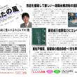 「あしたの風」2014年4月号