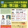 第3回英検対策講座(2級・準2級・3級)12月開講!