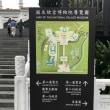 台湾旅行(前半)