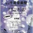 9月10日(日) 千里音楽祭