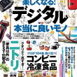 MONOQLO (モノクロ) 2018年 06月号 [雑誌] Kindle版
