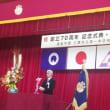 第一中学校創立70周年記念式典