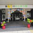 9/21(木)のPACニュース~追分&軽井沢周辺の情報