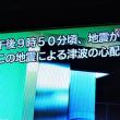 10/20 ドクターX中にあった福島の地震