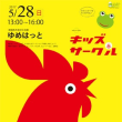5/28 キッズサークル〈春〉ゆめはっと