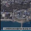 明日に向けて(1622)東海第二「市民の安全安心を第一に考えれば再稼働はあり得ない」-10市町村+1が反対!( NNNドキュメンより‐3)