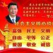 中国の政治を理解するための視点①