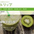 祝☆「ファスティング・断食体験プランが人気のホテルランキング」2位☆