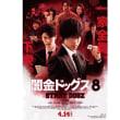 【出演情報】映画「闇金ドッグス8」
