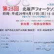 イベント名:第25回_北坂戸フォークソング歌会(完全アンプラグド)