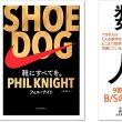 SHOE DOGと数字は人格-社長が読むべき「借金」本