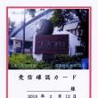 中国国際放送局 Eベリカード  広西人民放送局