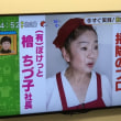 広島ホームテレビ 5UP