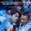 「マンハント」、福山雅治主演のアクション映画。監督は、ジョン・ウー。
