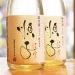 ◆日本酒◆茨城県・山中酒造店 順子 純米酒 ペティヤン 吟のさと にごり生酒