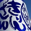 麒麟山「ぽたりぽたりきりんざん 越淡麗純米吟醸生原酒」