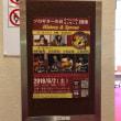 ソロギターの日スペシャル・コンサート2018