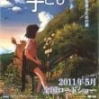 『星を追う子ども』(2011)
