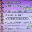 長谷川幸洋氏の2017年4月の発言「霞ヶ関のスケベのツートップは外務省。次が財務省。外務省にはパジャマパーティーというのがある。そこに呼ばれるくらいの女性記者ともなると、相当深いと‥」