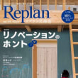 【Replan北海道 2018冬春号 予約先行発売】
