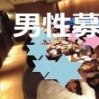 男性大募集中のイベント~明日の金曜の新宿開催~