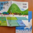新刊『市民政治の育てかた』、新潟が吹かせたデモクラシーの風