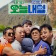 c tvN「今日明日」ポスター公開