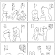 マンガ・1ページ・『殺しのライセンス屋さん』
