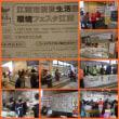 江南市消費生活展・環境フェスタ江南