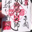 【日本全国御朱印ロードツアー2018】栃木県、「佐野厄除け大師」編、御朱印をゲット!